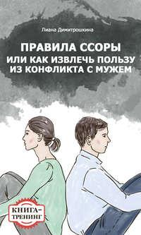 Димитрошкина, Лиана  - Правила ссоры, или Как извлечь пользу из конфликта с мужем. Книга-тренинг