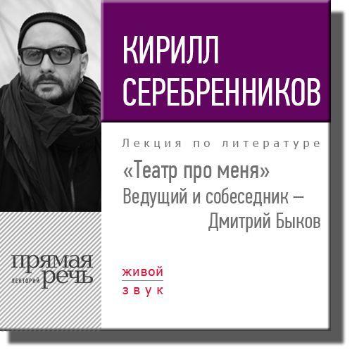 Кирилл Серебренников. Театр про меня происходит романтически и возвышенно