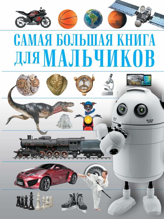 А. Г. Мерников Самая большая книга для мальчиков большая книга тайн для мальчиков мерников а г пирожник с с