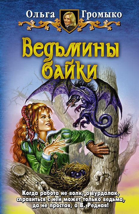 купить Ольга Громыко Ведьмины байки по цене 164 рублей