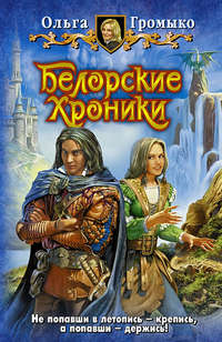 Громыко, Ольга - Белорские хроники
