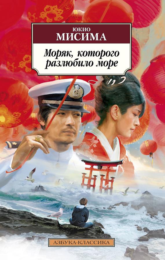 Юкио Мисима Моряк, которого разлюбило море