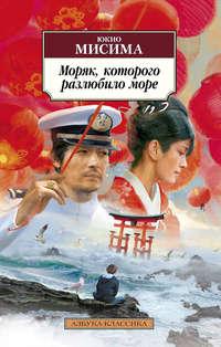 Мисима, Юкио  - Моряк, которого разлюбило море