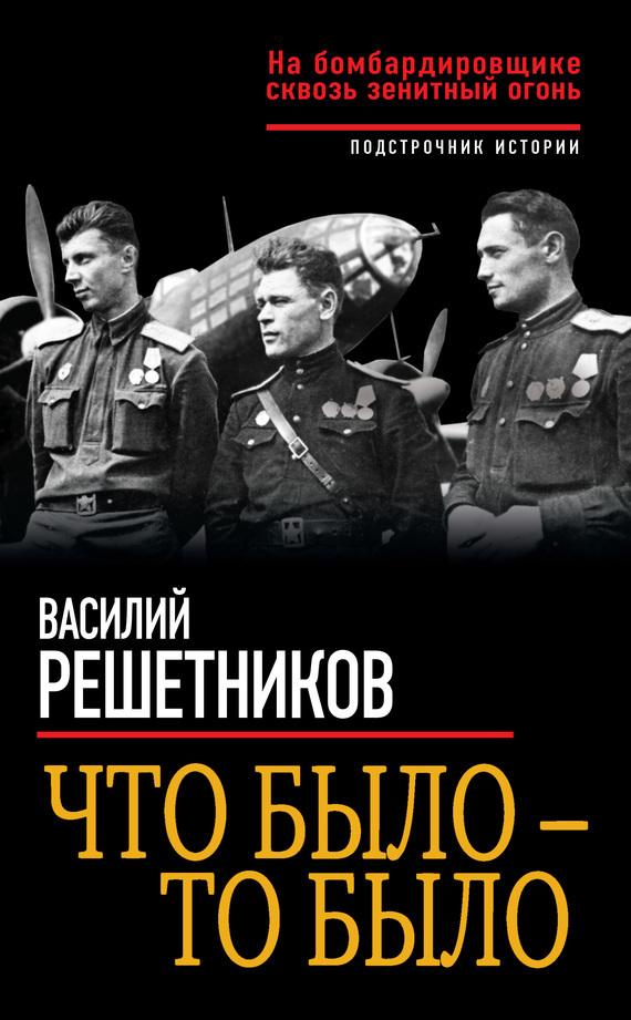Василий Решетников - Что было – то было. На бомбардировщике сквозь зенитный огонь