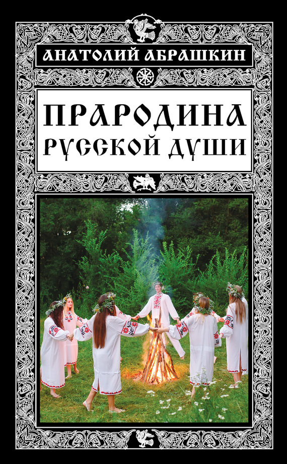 Анатолий Абрашкин Прародина русской души