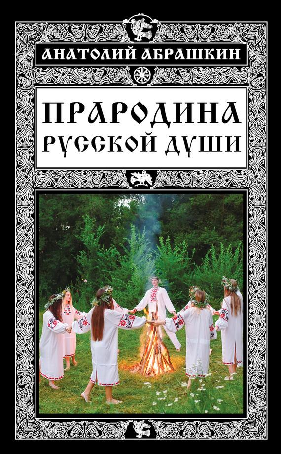 Анатолий Абрашкин Прародина русской души абрашкин а мы арии истоки руси