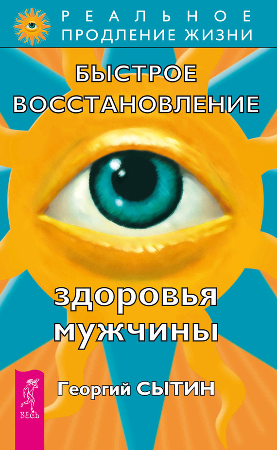 Георгий Сытин Быстрое восстановление здоровья мужчины касьянова г ю трудовой договор 7 е изд перераб и доп