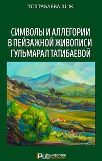 Тохтабаева, Шайзада  - Символы и аллегории в пейзажной живописи Гульмарал Татибаевой