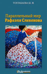 Тохтабаева, Шайзада  - Параллельный мир Рафаэля Слекенова