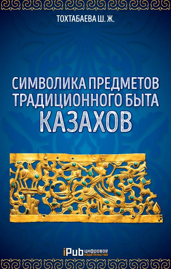 Шайзада Тохтабаева Символика предметов традиционного быта казахов славянская символика в ростове