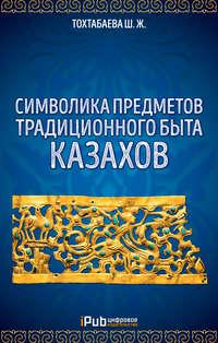 Тохтабаева, Шайзада  - Символика предметов традиционного быта казахов