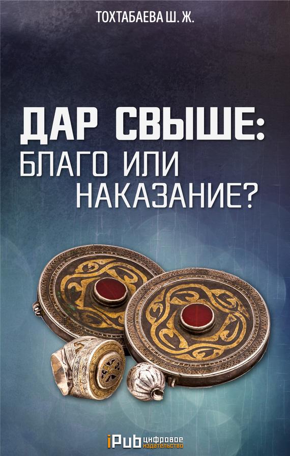 Шайзада Тохтабаева Дар свыше: благо или наказание? декоративно прикладное искусство пудожья и заонежья в собрании музея кижи