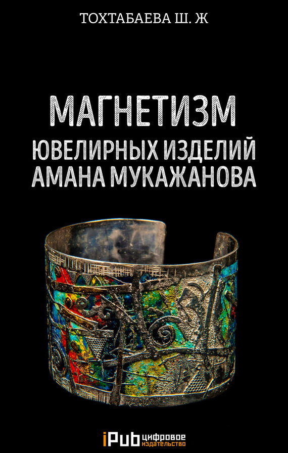 Шайзада Тохтабаева Магнетизм ювелирных изделий Амана Мукажанова