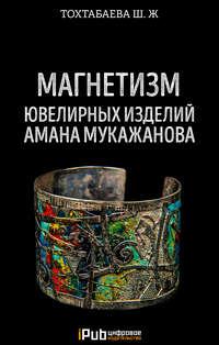 - Магнетизм ювелирных изделий Амана Мукажанова