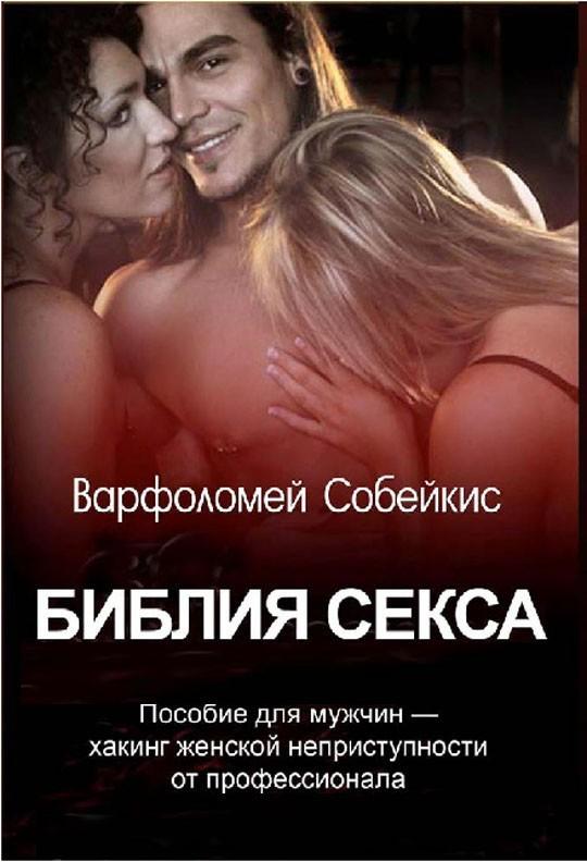 Варфоломей Собейкис бесплатно