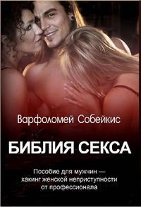 Собейкис, Варфоломей  - Библия секса