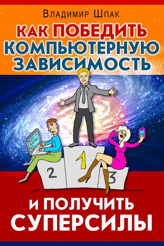 Владимир Шпак Как победить компьютерную зависимость и