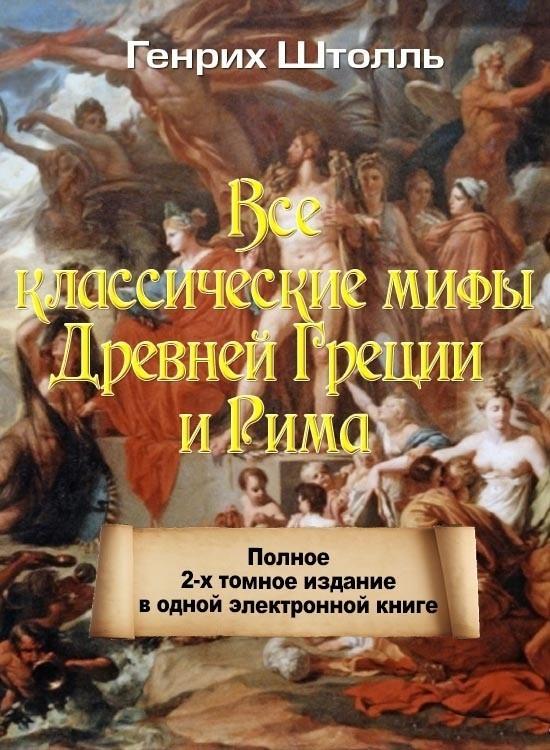 Классические мифы Греции и Рима