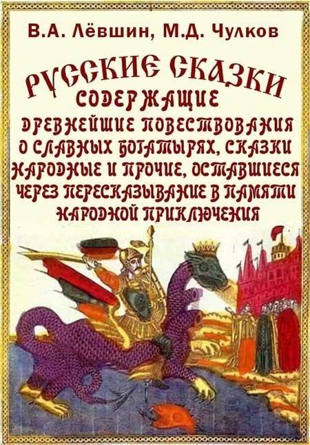 Михаил Чулков, Василий Левшин - Русские сказки, богатырские, народные