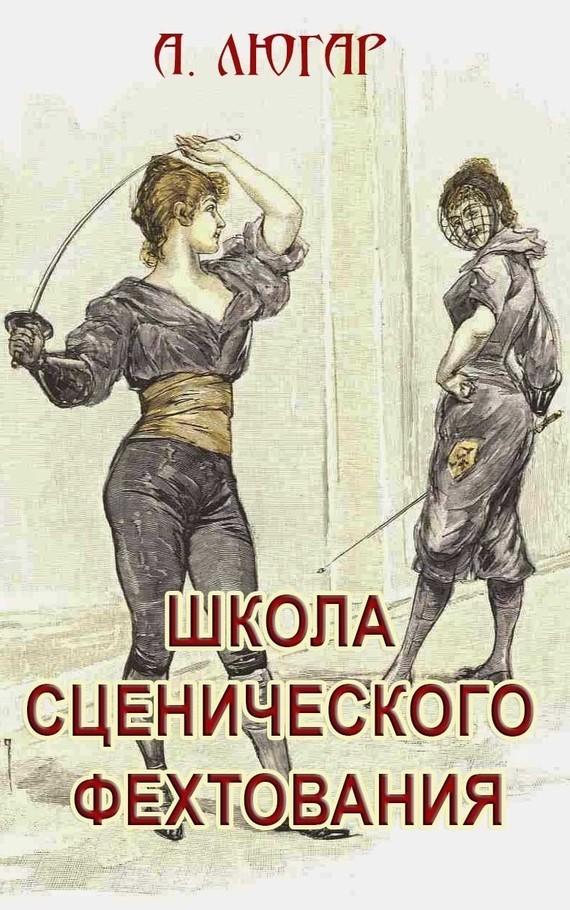Школа сценического фехтования