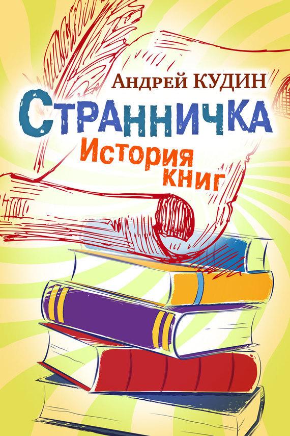 Андрей Кудин Странничка. История книг