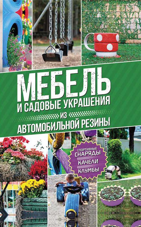 Юрий Подольский Мебель и садовые украшения из автомобильной резины