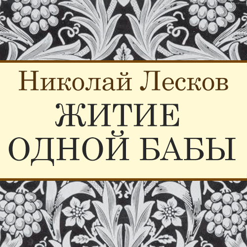 Николай Лесков Житие одной бабы николай копылов ради женщин