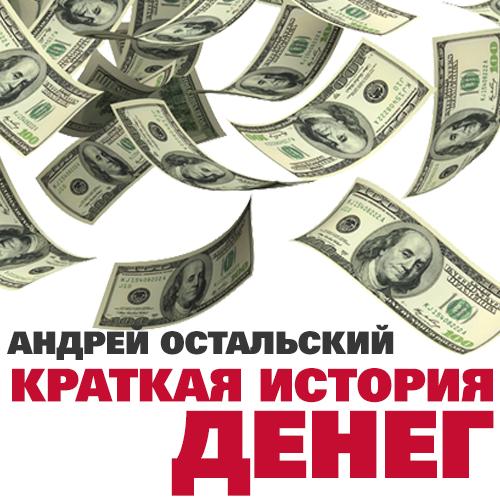 Обложка книги Краткая история денег, автор Андрей Остальский