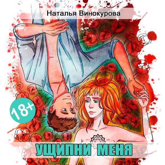 Наталья Евгеньевна Винокурова Ущипни меня. Сказка на ночь