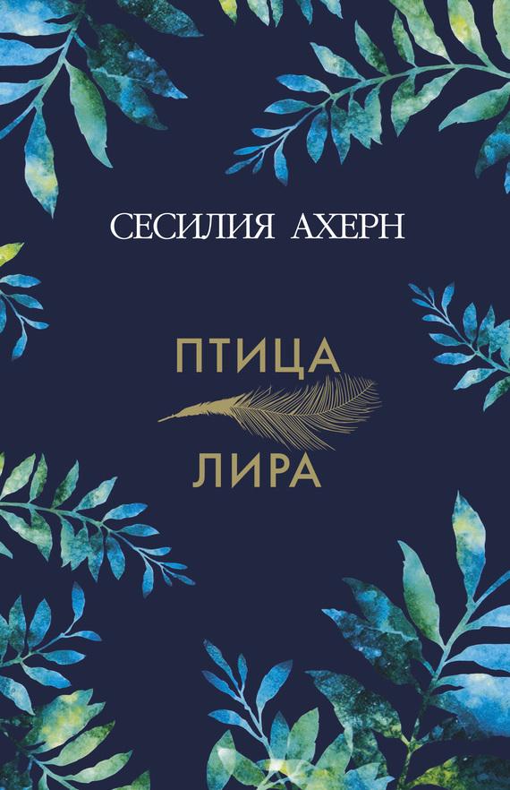 Обложка книги Птица-лира, автор Ахерн, Сесилия