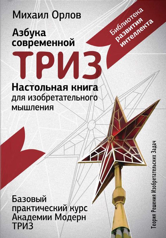Михаил Орлов бесплатно