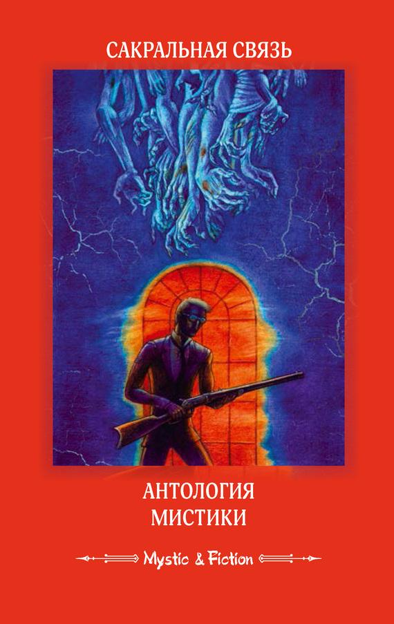 Обложка книги Сакральная связь. Антология мистики, автор Антология