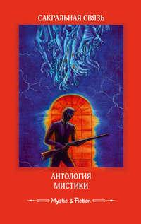Антология - Сакральная связь. Антология мистики