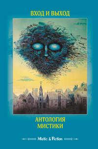 Антология - Вход и выход. Антология мистики