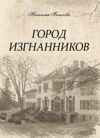 Беглова, Наталья  - Город изгнанников