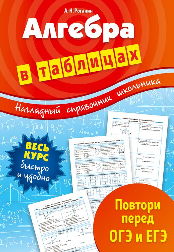 Александр Роганин Алгебра в таблицах маслова т суходский а математика полный справочник для школьников 5 11 классы весь школьный курс