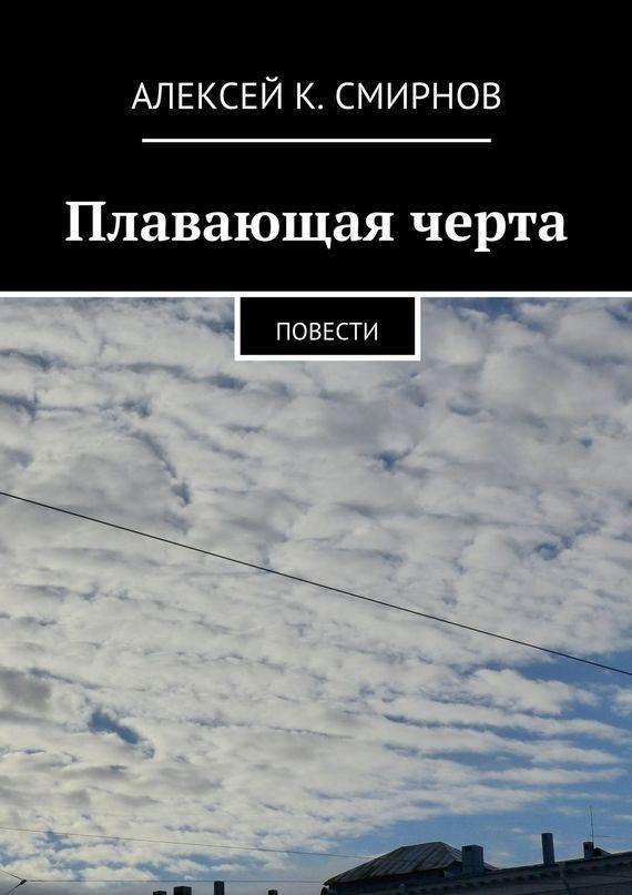 Алексей Константинович Смирнов Плавающая черта. Повести