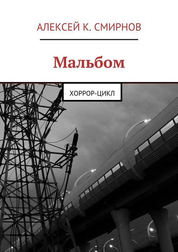 Алексей Константинович Смирнов Мальбом. Хоррор-цикл