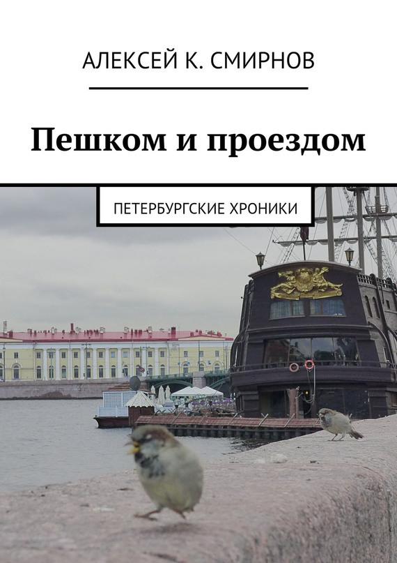 Алексей Константинович Смирнов Пешком ипроездом. Петербургские хроники