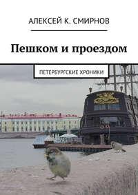 - Пешком ипроездом. Петербургские хроники