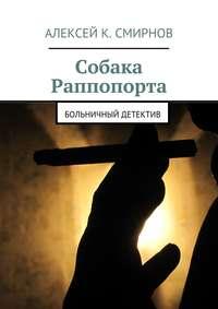 Смирнов, Алексей  - Собака Раппопорта. Больничный детектив