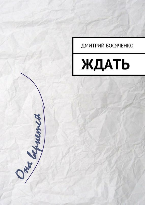Ждать ( Дмитрий Босяченко  )