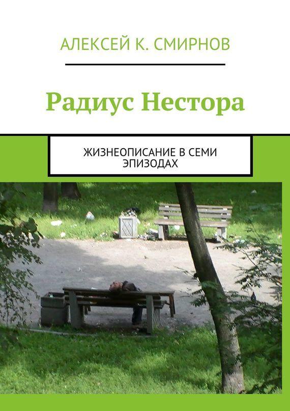 напряженная интрига в книге Алексей Константинович Смирнов
