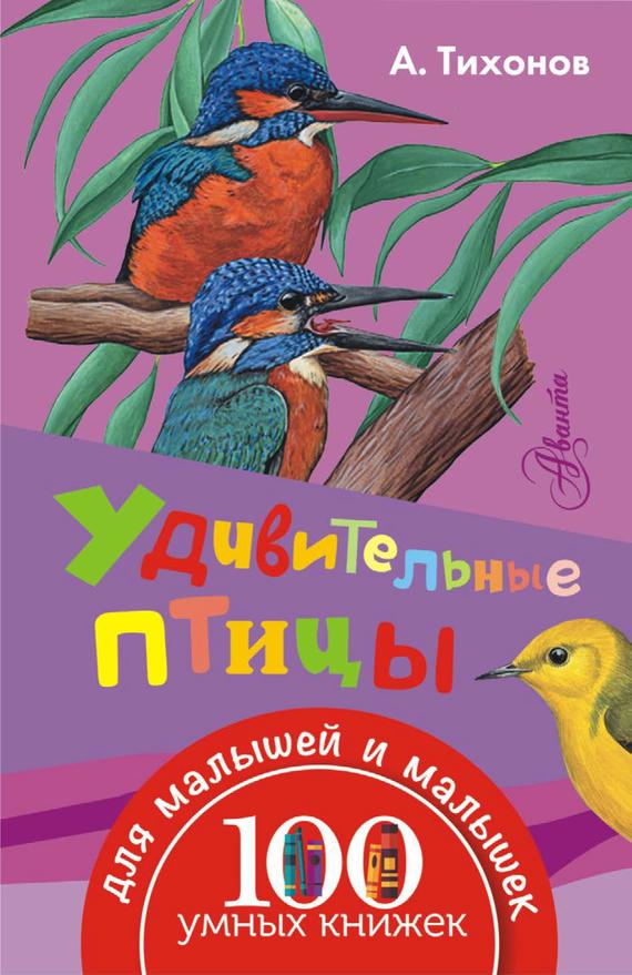 А. В. Тихонов Удивительные птицы тихонов а удивительные птицы