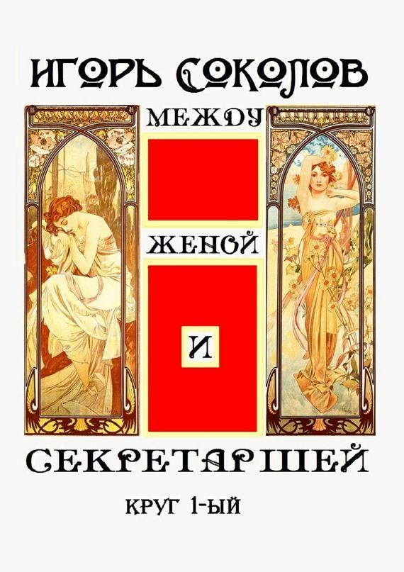 Вдумчиво прочитаем роман 27/86/06/27860665.bin.dir/27860665.cover.jpg читаем