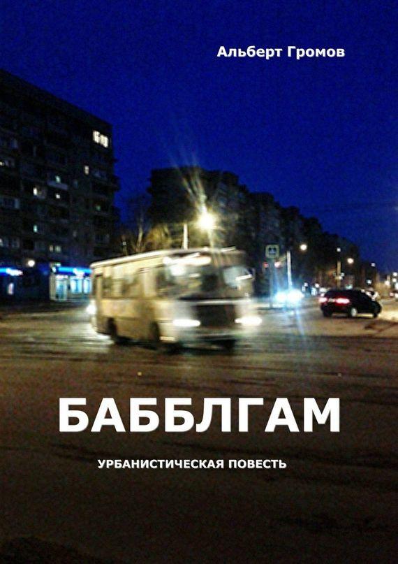 Альберт Громов бесплатно