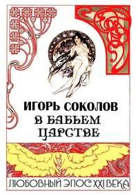 Игорь Павлович Соколов - Вбабьем царстве. Любовный эпос XXI века
