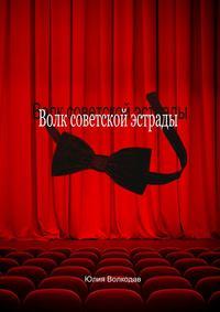 Волкодав, Юлия  - Волк советской эстрады