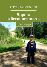 Виноградов, Сергей  - Дорога вбесконечность. Стихи ипроза