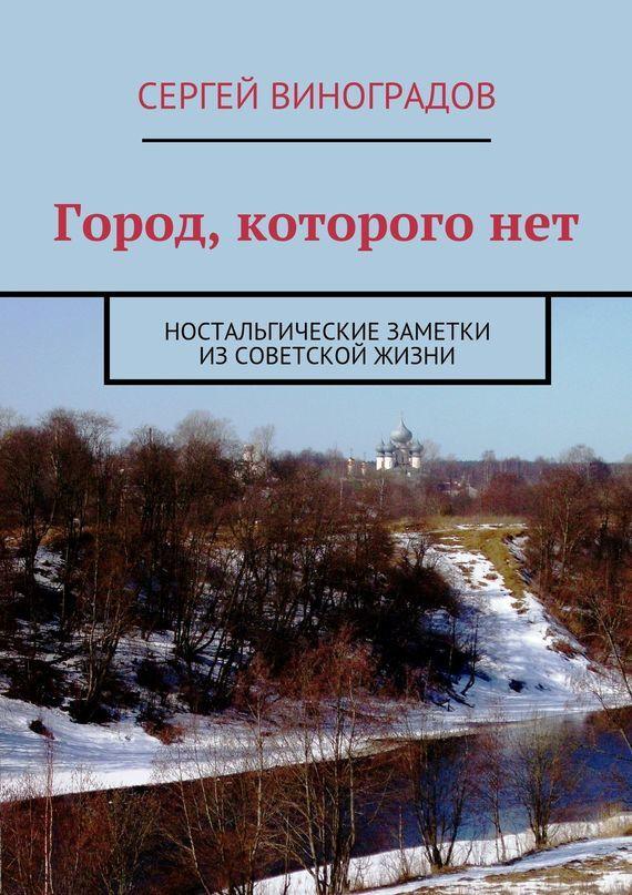 Город, которого нет. Ностальгические заметки из советской жизни случается внимательно и заботливо